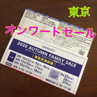 ニジュウサンク(23区)の東京 オンワードファミリーセール 3名様(ショッピング)