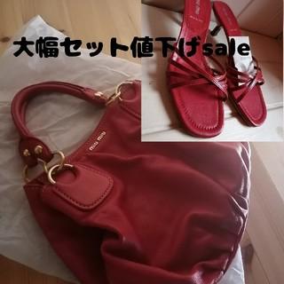 ミュウミュウ(miumiu)の正規♡miu miuバックミュールセット(ハンドバッグ)