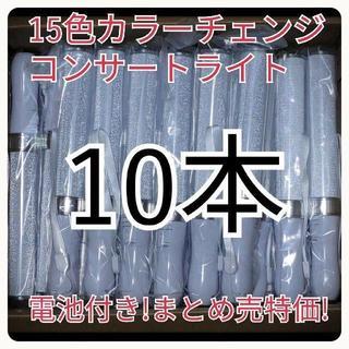 """10本セット限定価格 """"シルバー""""ペンライト15色カラーチェンジ★コンサートライ"""