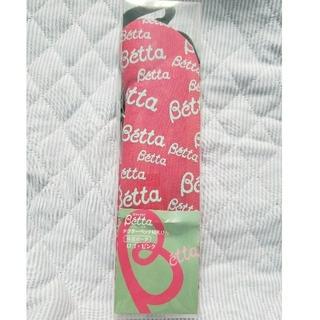 ベッタ(VETTA)のドクターベッタ 哺乳瓶 保温ポーチ(哺乳ビン)