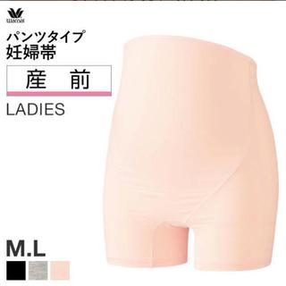 Wacoal - 【新品未使用】Wacoal 産前用 妊婦帯 らくらくパンツタイプ