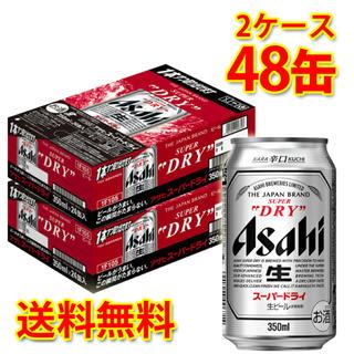 アサヒ(アサヒ)のアサヒスーパードライ350mlx48缶(2ケース)(ビール)