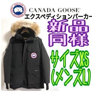 カナダグース(CANADA GOOSE)の新品同様 正規 カナダグース エクスペディションパーカー XS(L) 黒 超防寒(ダウンジャケット)