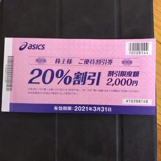 アシックス(asics)のアシックス株主優待券 1枚(ショッピング)