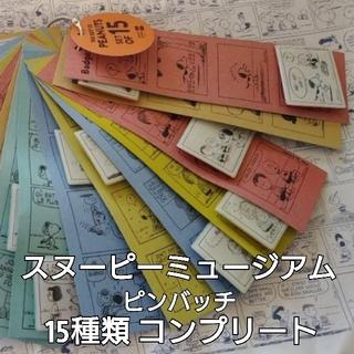 スヌーピー(SNOOPY)のスヌーピーミュージアム 大阪限定 ピンバッジ 15種類コンプリートセット(ノベルティグッズ)