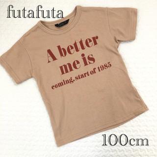 フタフタ(futafuta)のメッセージTシャツ 100cm(Tシャツ/カットソー)
