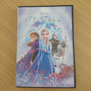 アナトユキノジョオウ(アナと雪の女王)のアナと雪の女王2 DVD 正規品(キッズ/ファミリー)