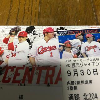 ヒロシマトウヨウカープ(広島東洋カープ)の広島カープチケット 9/30 内野三塁側 一枚(野球)