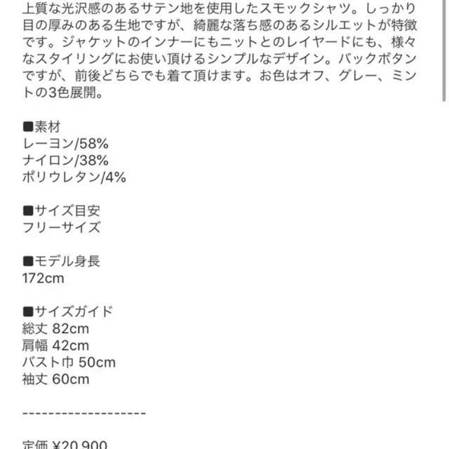 TODAYFUL(トゥデイフル)のlittle suzie サテンシャツ レディースのトップス(シャツ/ブラウス(長袖/七分))の商品写真