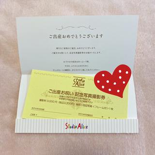 スタジオアリス 撮影無料券 クーポン(その他)