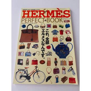 エルメス(Hermes)のエルメス パーフェクトブック 2002  ♡レア品♡ 美品!(その他)