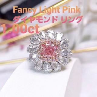 1.00ct Fancy Light Pinkダイヤモンド リング