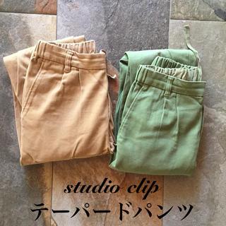 STUDIO CLIP - スタジオクリップ  ラテパンツ テーパードパンツ