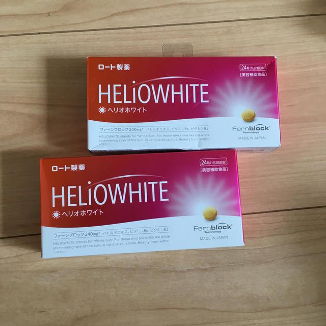 新品 ヘリオホワイト 24粒入り 2箱 コスメ/美容のボディケア(日焼け止め/サンオイル)の商品写真