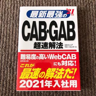 最新最強のCAB・GAB超速解法 '21年版(ビジネス/経済)