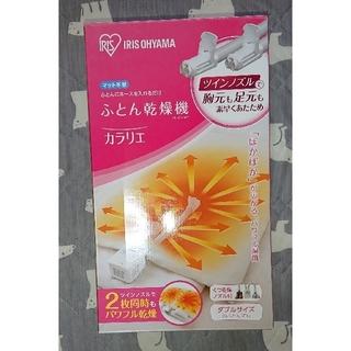 アイリスオーヤマ - 布団乾燥機  カラリエ FK-W1-WP アイリスオーヤマ