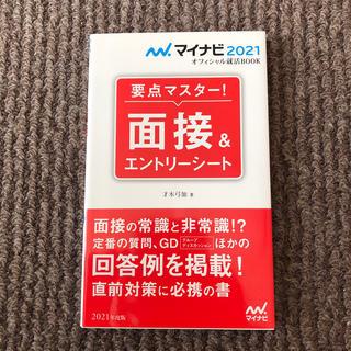 要点マスター!面接&エントリーシート '21(ビジネス/経済)