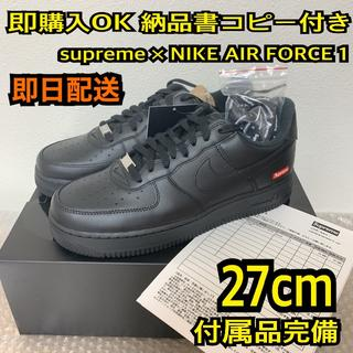 Supreme - 27cm シュプリーム ナイキ エアフォース1 ロウ 黒
