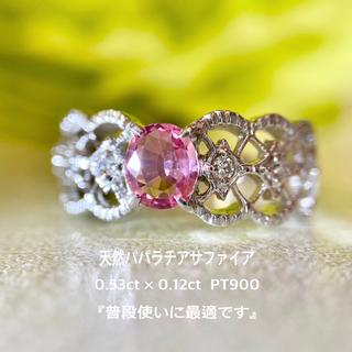 天然 パパラチアサファイア ダイヤモンド 0.53×0.12ct PT900