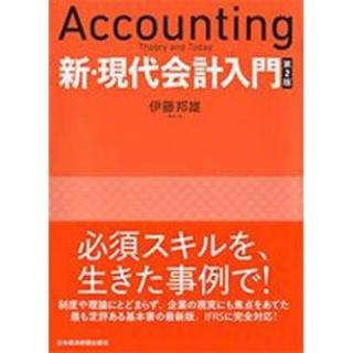 新・現代会計入門 第2版(ビジネス/経済)