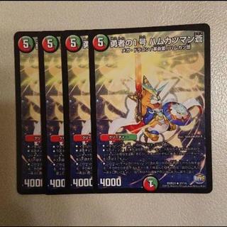 デュエルマスターズ(デュエルマスターズ)の勇者の1号 ハムカツマン蒼 4 枚(シングルカード)