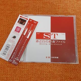 「ST 赤と白の捜査ファイル」オリジナル・サウンドトラック/木村秀彬(テレビドラマサントラ)