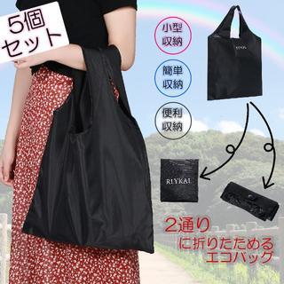 2通りにたためる エコバッグ 5個セット 買い物バッグ 買い物袋 コンパクト