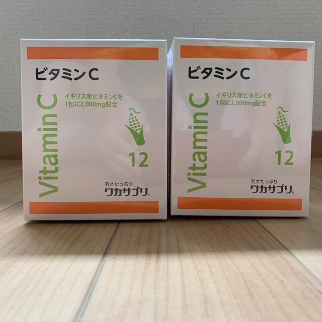 新品未開封 ワカサプリ ビタミンC(30包) 2箱 食品/飲料/酒の健康食品(ビタミン)の商品写真