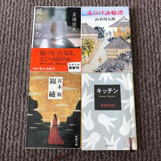小説 まとめ売り セット(文学/小説)