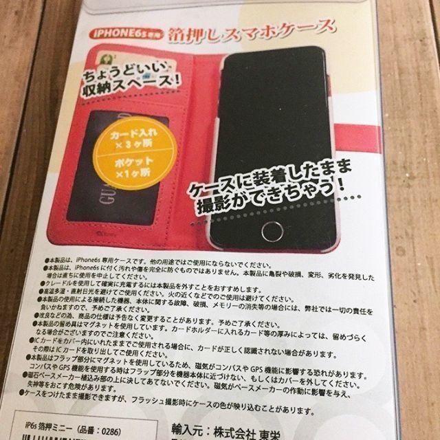 Disney(ディズニー)のミッキー iPhone6/6s フリップカバー 箔押し スマホ/家電/カメラのスマホアクセサリー(iPhoneケース)の商品写真