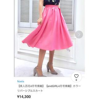 ノエラ(Noela)のノエラ リバーシブルロングスカート(ロングスカート)