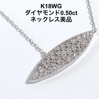 最終値下げ⭐︎K18WG ダイヤモンド 0.50ct オシャレなデザイン ネック