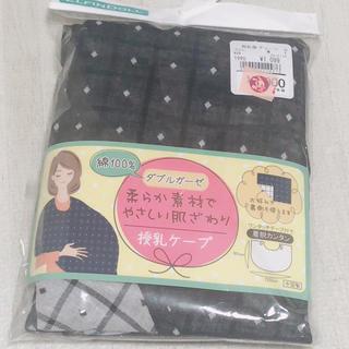 西松屋 - 西松屋 綿100% ダブルガーゼ 授乳ケープ ポンチョ