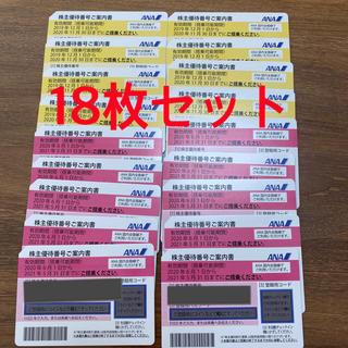 エーエヌエー(ゼンニッポンクウユ)(ANA(全日本空輸))のANA株主優待券 18枚セット(2021.5.31期限)(その他)