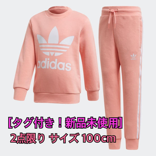 adidas - ☆[新品タグ付き]adidasセットアップ☆