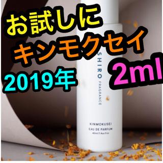 shiro - shiro オールドパルファン キンモクセイ 1.5ml