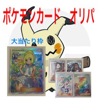 ポケモン(ポケモン)のegg様専用ポケモンカード オリパ5口(カード)