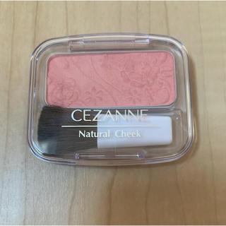 セザンヌケショウヒン(CEZANNE(セザンヌ化粧品))のCEZANNE ナチュラル チークN 1(チーク)