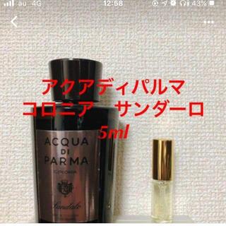 アクアディパルマ コロニアサンダーロ  5ml(香水(男性用))