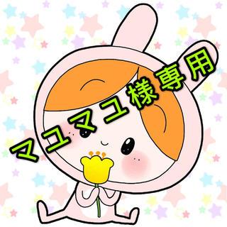 イアパピヨネ(ear PAPILLONNER)のマユマユ様専用(トートバッグ)