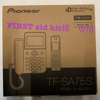 パイオニア(Pioneer)のpioneer 電話機 コードレスホン TF-SA75S 2つ(その他)