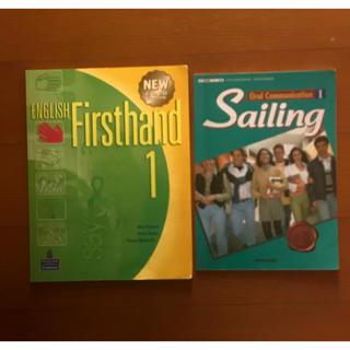 【未使用CD付き英語教材】ENGLISH  First hand(語学/参考書)