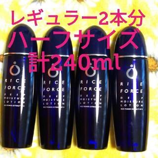ライスフォース - ライスフォース 化粧水 ハーフサイズ4本 届きたて