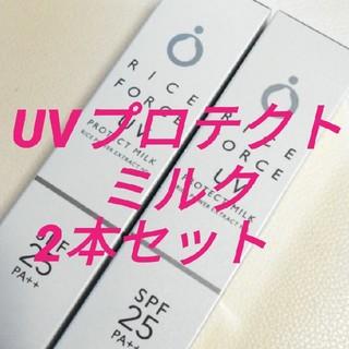 ライスフォース - ライスフォース UVプロテクトミルク 2本 計60ml
