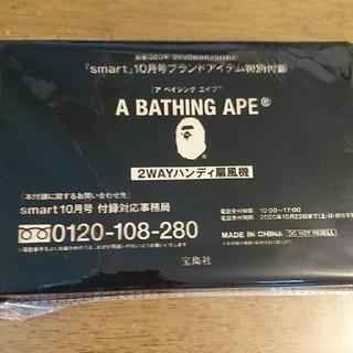 アベイシングエイプ(A BATHING APE)のsmart スマート 10月号付録 ア ベイシング エイプ ハンディ扇風機(扇風機)