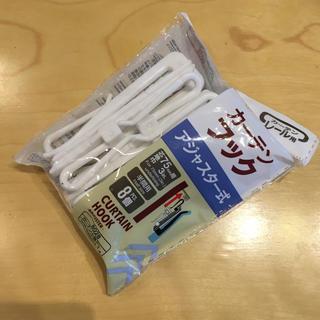 【未使用品】 アジャスター式 カーテンフック 8個入り(その他)