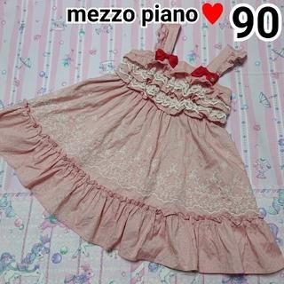 mezzo piano - mezzo piano ジャンパースカート 90cm