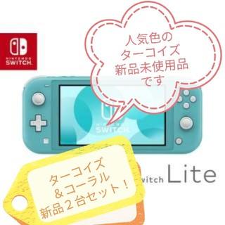 ニンテンドースイッチ(Nintendo Switch)のスイッチ【新品2台!】Nintendo Switch Liteターコイズコーラル(携帯用ゲーム機本体)