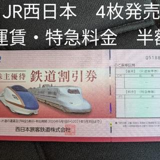JR - 【2021年5月31日まで有効です】JR西日本 株主優待券 片道運賃半額 4枚