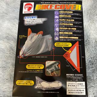 カワサキ - REDBARON バイクカバー